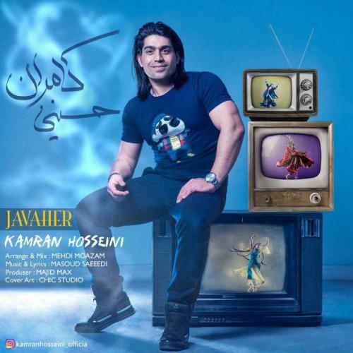 دانلود آهنگ جدید کامران حسینی بنام جواهر