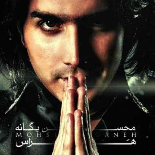 دانلود آهنگ جدید محسن یگانه بنام هراس