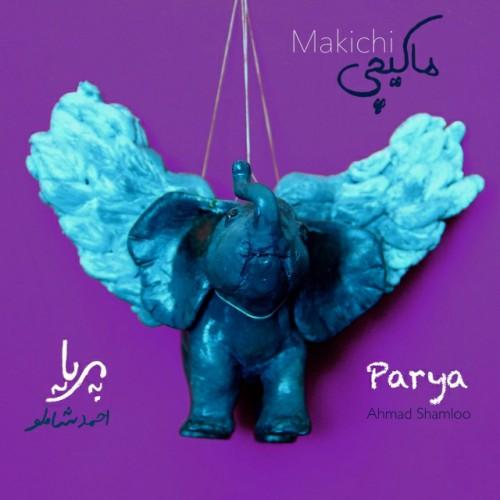 دانلود آهنگ جدید ماکیچی بنام پریا