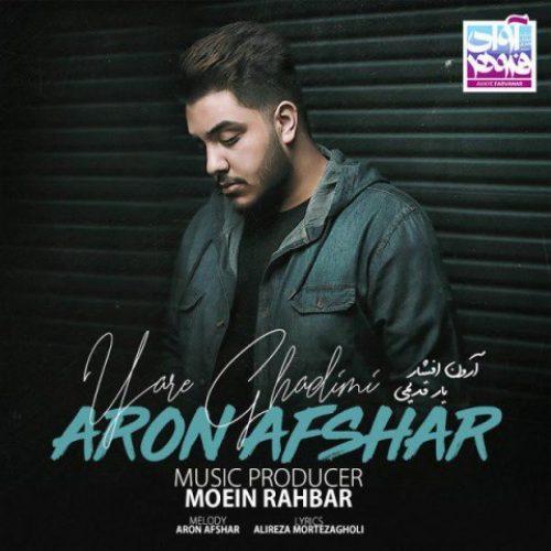 آهنگ یار قدیمی به نام آرون افشار