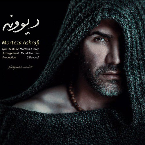 آهنگ دیوونه به نام مرتضی اشرفی