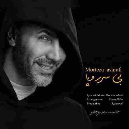 آهنگ بی سر و پا به نام مرتضی اشرفی