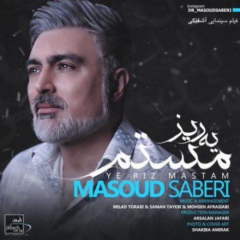 آهنگ یه ریز مستم به نام مسعود صابری
