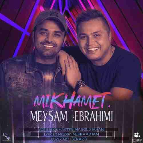 آهنگ میخوامت به نام میثم ابراهیمی