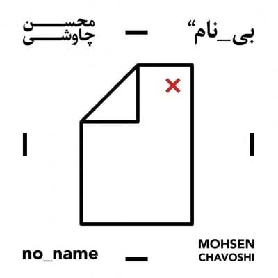 آهنگ قند منی به نام محسن چاوشی