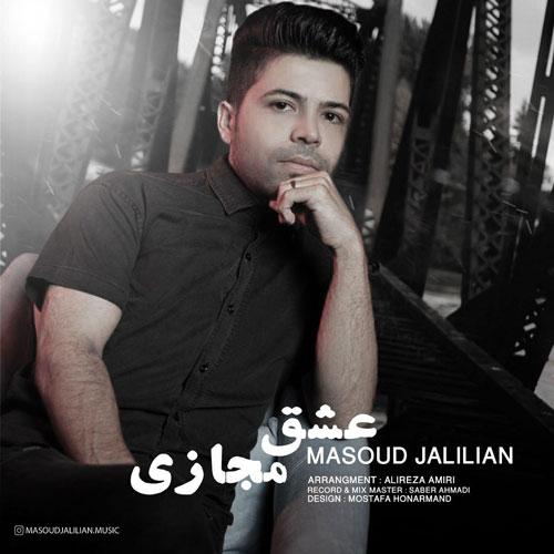 آهنگ عشق مجازی به نام مسعود جلیلیان