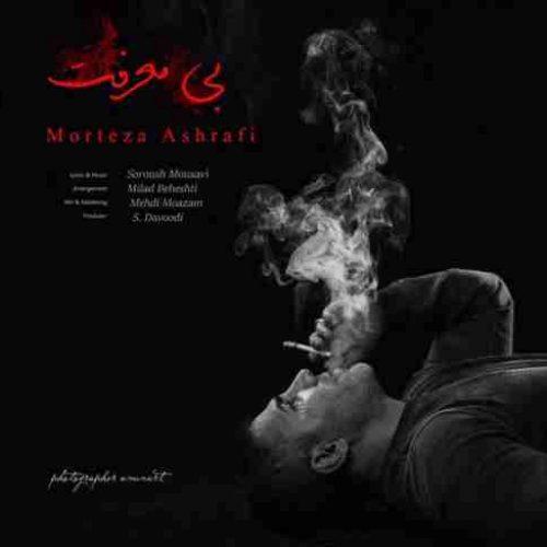 آهنگ بی معرفت به نام مرتضی اشرفی