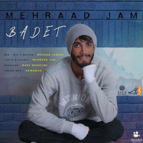 آهنگ بعدت به نام مهراد جم