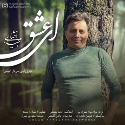 آهنگ ای عشق به نام مجید اخشابی